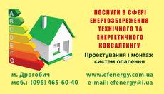 Енергоконсалтинг, проектування та монтаж опалення