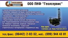 Бурение скважин в Луганской, Донецкой обл.