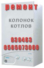 Ремонт колонок, котлов в Севастополе.