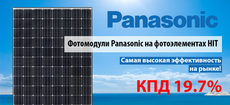 Фотомодуль Panasonic HIT